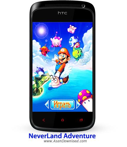 دانلود NeverLand Adventure - بازی موبایل ماجراجویی ماریو