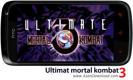 دانلود Ultimat mortal kombat - بازی موبایل مورتال کامبت