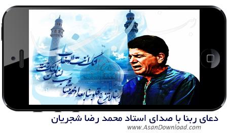 دانلود ربنا - دعای ربنا با صدای استاد محمد رضا شجريان
