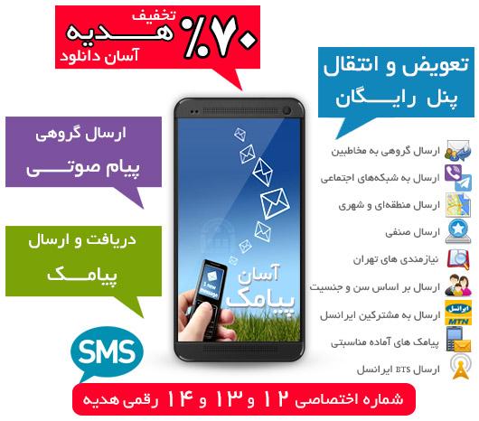 آسان پیامک - سامانه ارسال و دریافت پیام کوتاه + شماره اختصاصی هدیه