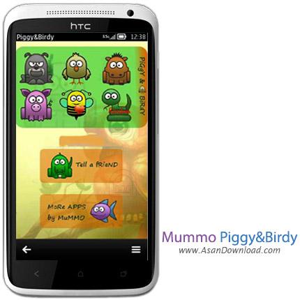 دانلود Mummo Piggy Birdy v2.10 - نرم افزار موبایل ایجاد صداهای خنده دار حین مکالمه