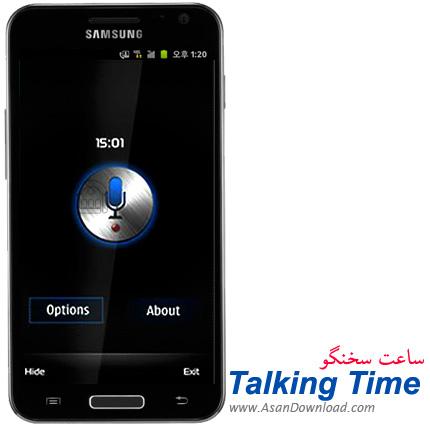 دانلود Talking Time v1.0 - نرم افزار ساعت سخنگو
