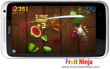 دانلود Fruit Ninja v1.6 - بازی موبایل تکه تکه کردن میوها