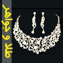 مدل های جدید طلا و جواهرات زنانه و دخترانه - قسمت اول