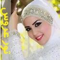 تصاویری از تور عروس محجبه و باحجاب - قسمت سوم