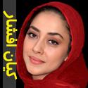 عکس های جدید و منتخب بهاره کیان افشار