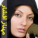 عکس های جدید و منتخب مهناز افشار