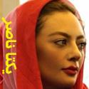 عکس های جدید و منتخب از یکتا ناصر - قسمت اول