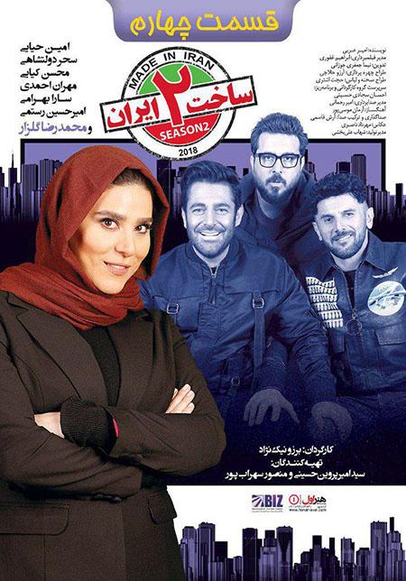 دانلود قسمت 4 سریال ساخت ایران - فصل دوم