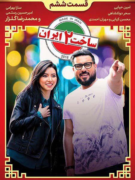 دانلود قسمت 6 سریال ساخت ایران - فصل دوم