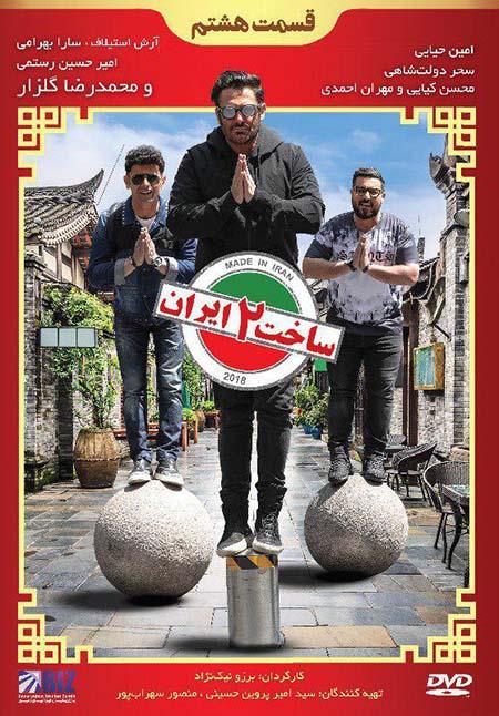 دانلود قسمت 8 سریال ساخت ایران - فصل دوم