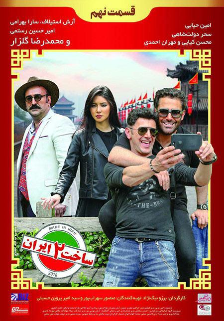 دانلود قسمت 9 سریال ساخت ایران - فصل دوم