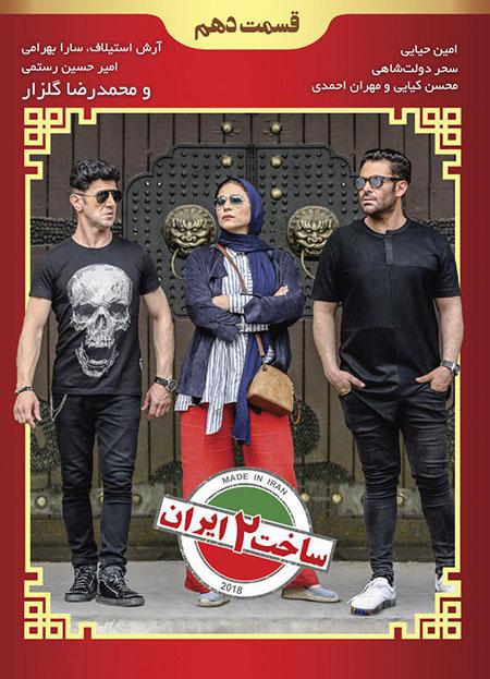 دانلود قسمت 10 سریال ساخت ایران - فصل دوم