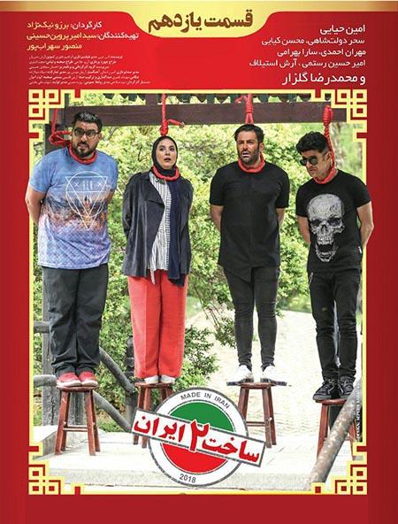 دانلود قسمت 11 سریال ساخت ایران - فصل دوم