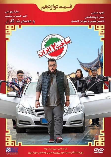 دانلود قسمت 12 سریال ساخت ایران - فصل دوم