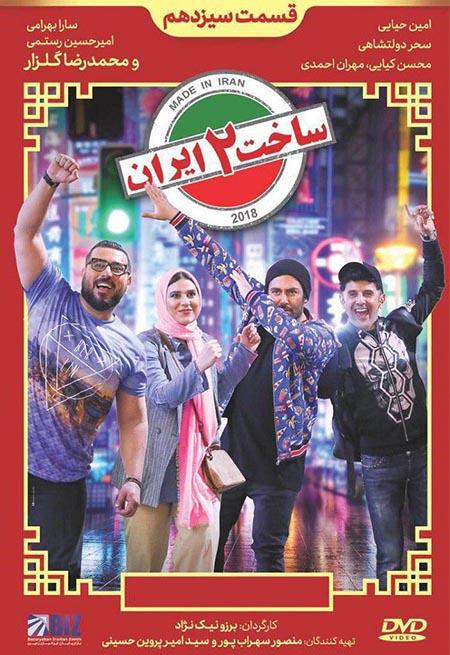 دانلود قسمت 13 سریال ساخت ایران - فصل دوم
