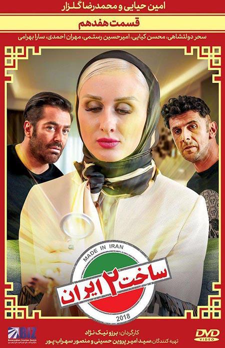 دانلود قسمت 17 سریال ساخت ایران - فصل دوم