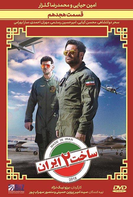 دانلود قسمت 18 سریال ساخت ایران - فصل دوم