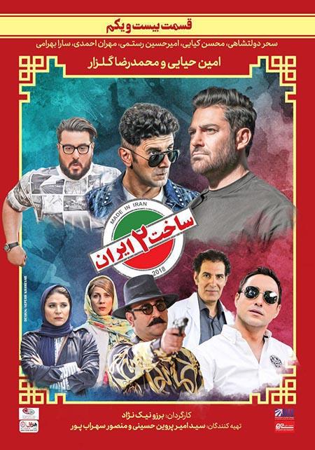 دانلود قسمت 21 سریال ساخت ایران - فصل دوم