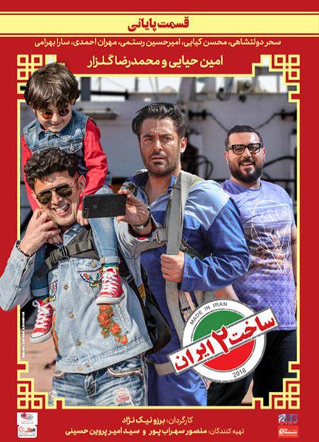 دانلود قسمت 22 سریال ساخت ایران - فصل دوم