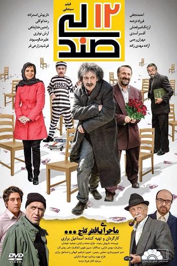 دانلود فیلم سینمایی 12 صندلی با لینک مستقیم