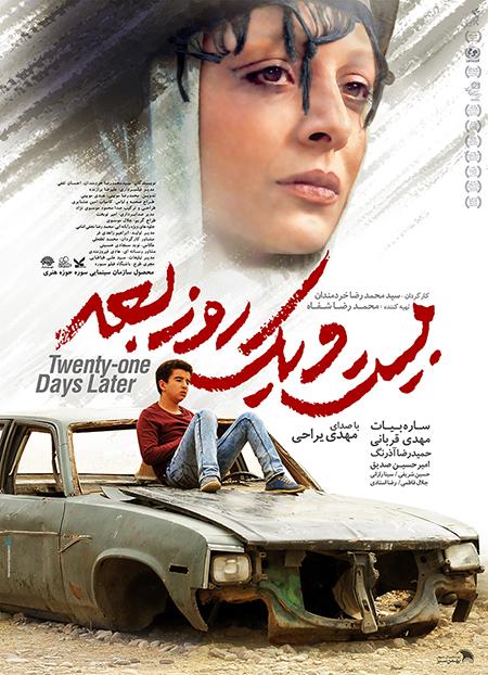 دانلود فیلم سینمایی 21 روز بعد با لینک مستقیم