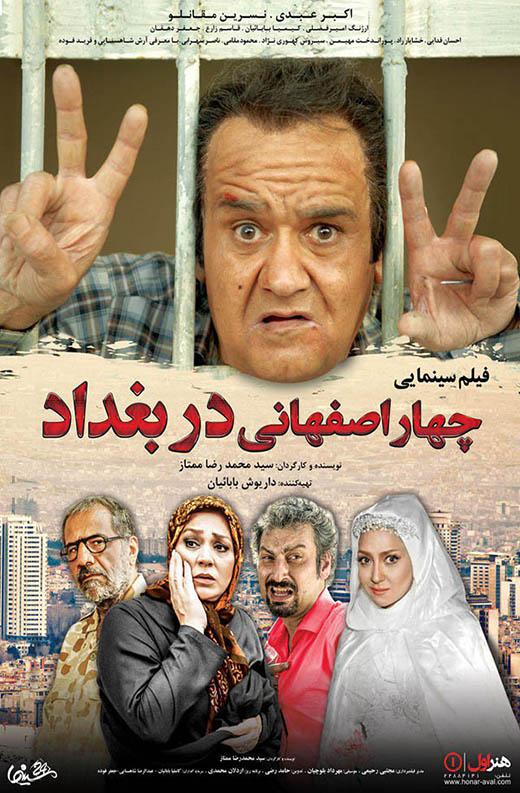 دانلود فیلم سینمایی چهار اصفهانی در بغداد با لینک مستقیم