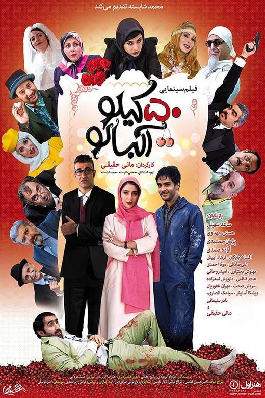 دانلود فیلم سینمایی 50 کیلو آلبالو با لینک مستقیم