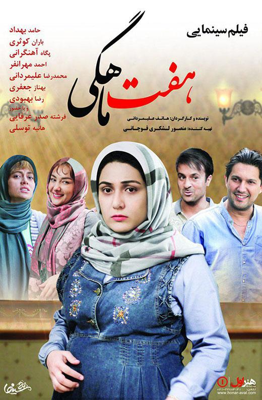دانلود فیلم سینمایی هفت ماهگی با لینک مستقیم