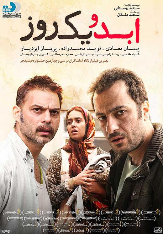 دانلود فیلم سینمایی ابد و یک روز با لینک مستقیم