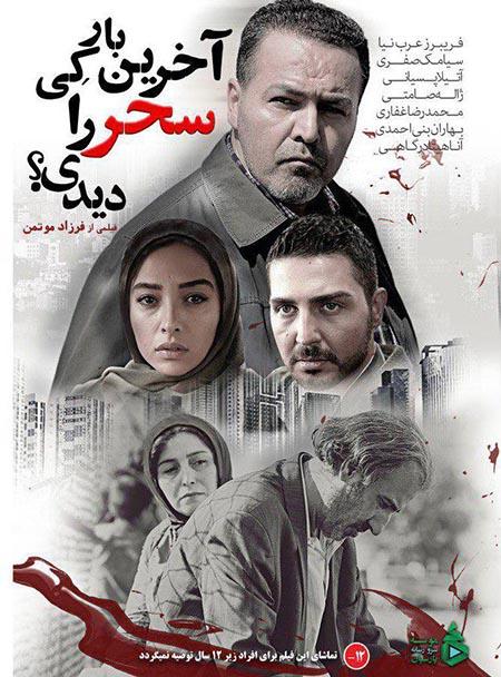 دانلود فیلم سینمایی آخرین بار کی سحر رو دیدی با لینک مستقیم