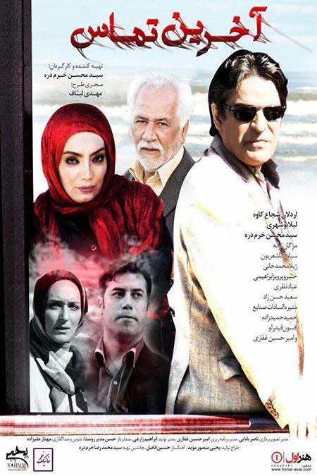 دانلود فیلم سینمایی آخرین تماس با لینک مستقیم