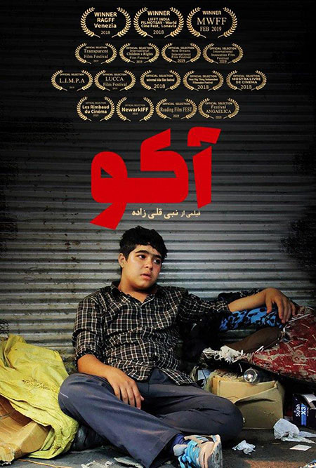 دانلود فیلم سینمایی آکو با لینک مستقیم