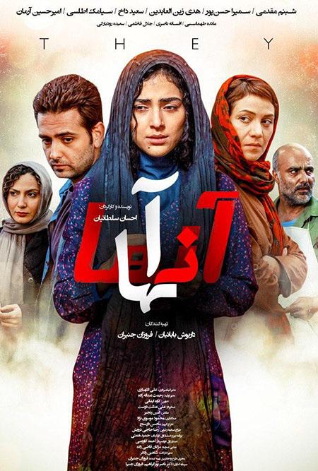 دانلود فیلم سینمایی آنها با لینک مستقیم