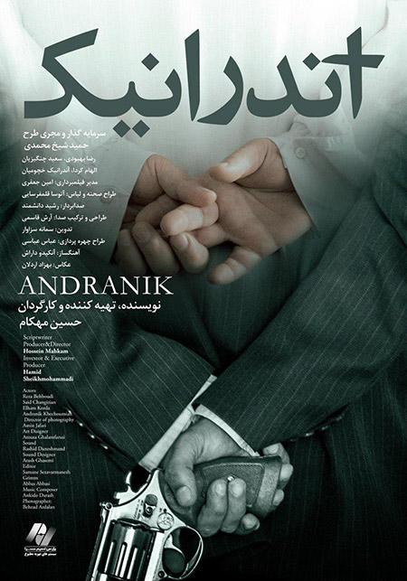 دانلود فیلم سینمایی آندرانیک با لینک مستقیم