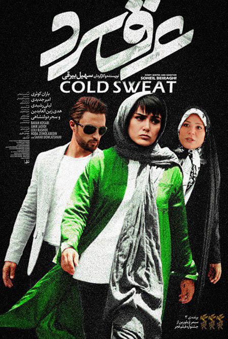 دانلود فیلم سینمایی عرق سرد با لینک مستقیم