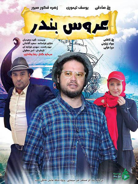 دانلود فیلم سینمایی عروس بندر با لینک مستقیم