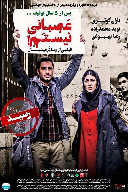 دانلود فیلم سینمایی عصبانی نیستم با لینک مستقیم