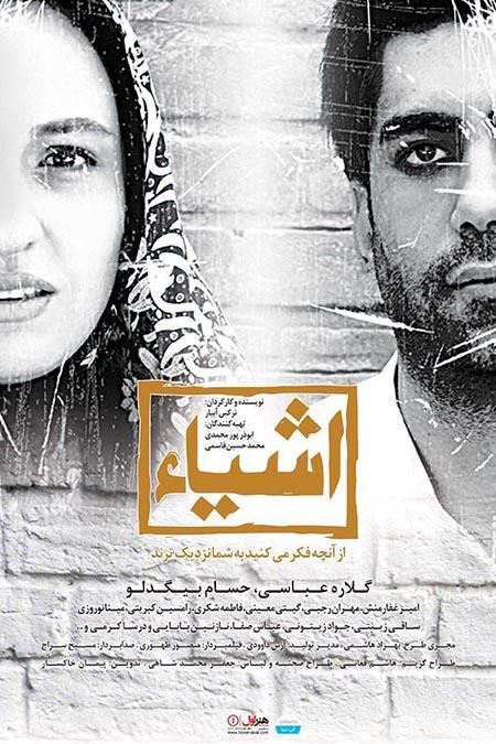 دانلود فیلم سینمایی اشیاء با لینک مستقیم
