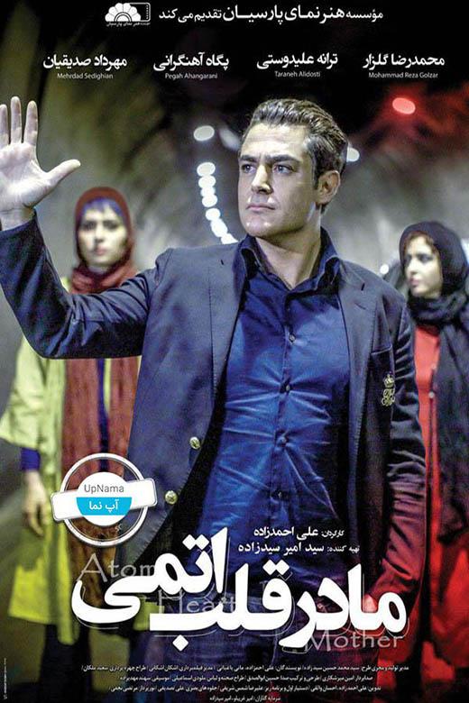 دانلود فیلم سینمایی مادر قلب اتمی با لینک مستقیم