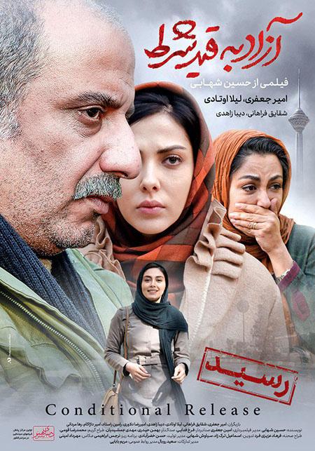 دانلود فیلم سینمایی آزاد به قید شرط با لینک مستقیم