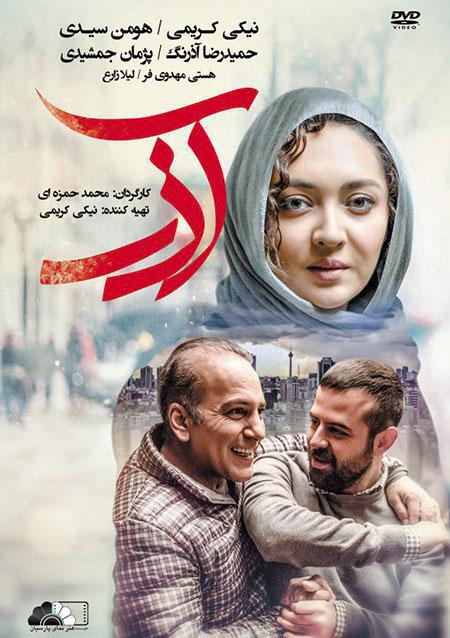 دانلود فیلم سینمایی آذر با لینک مستقیم
