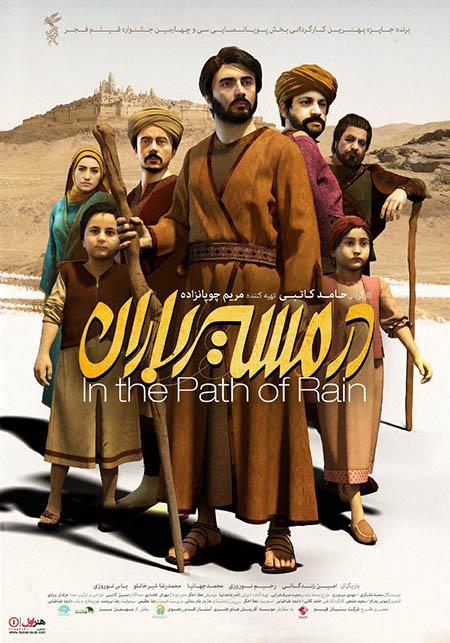 دانلود فیلم سینمایی در مسیر باران با لینک مستقیم
