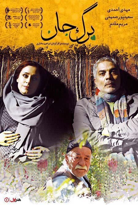 دانلود فیلم سینمایی برگ جان با لینک مستقیم