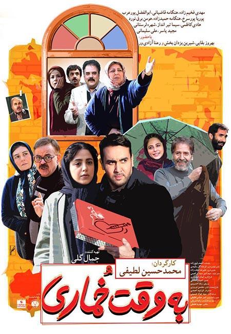 دانلود فیلم سینمایی به وقت خماری با لینک مستقیم