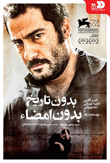 دانلود فیلم سینمایی بدون تاریخ، بدون امضا با لینک مستقیم