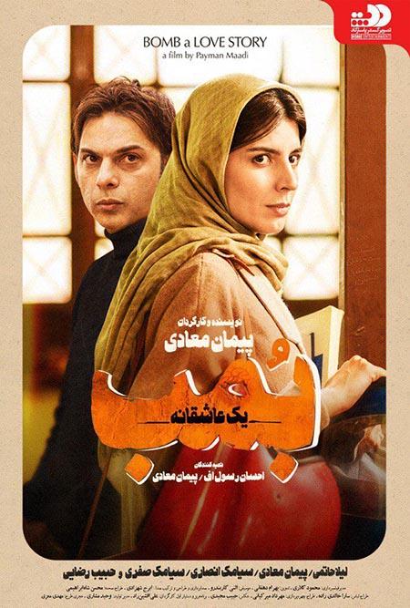 دانلود فیلم سینمایی بمب، یک عاشقانه با لینک مستقیم