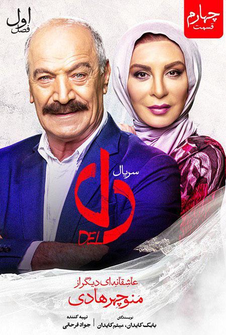 دانلود قسمت 4 سریال دل با لینک مستقیم