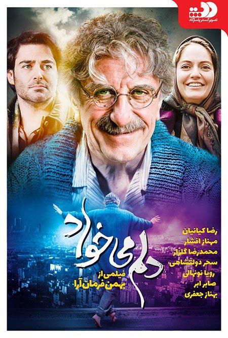 دانلود فیلم سینمایی دلم می خواد با لینک مستقیم