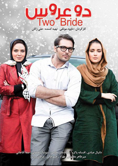 دانلود فیلم سینمایی دو عروس با لینک مستقیم